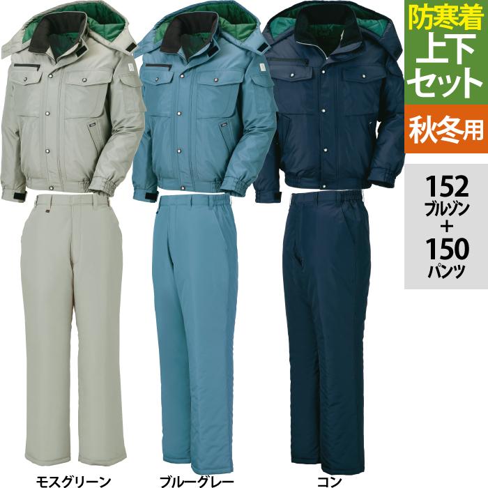 防寒着 防寒服 作業服 ジーベック 152 防寒ブルゾン&150防寒パンツ 上下セット M~XL 作業着 作業服