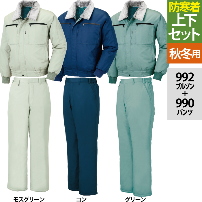 防寒着 防寒服 作業服 ジーベック 992 防寒ブルゾン&990防寒パンツ 上下セット M~XL 作業着 作業服