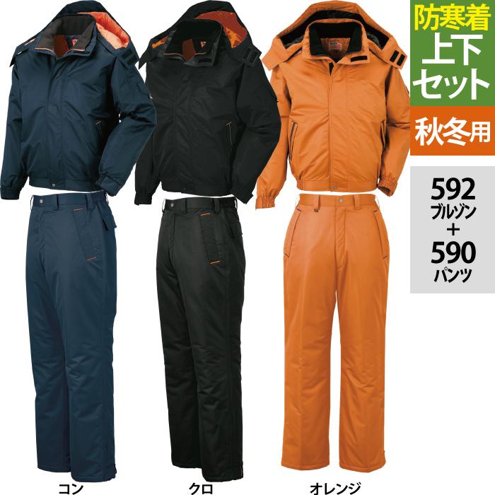 防寒着 防寒服 作業着 作業服 作業服 ジーベック 592 防寒ブルゾン&590防寒パンツ 上下セット M~XL 作業服・作業着