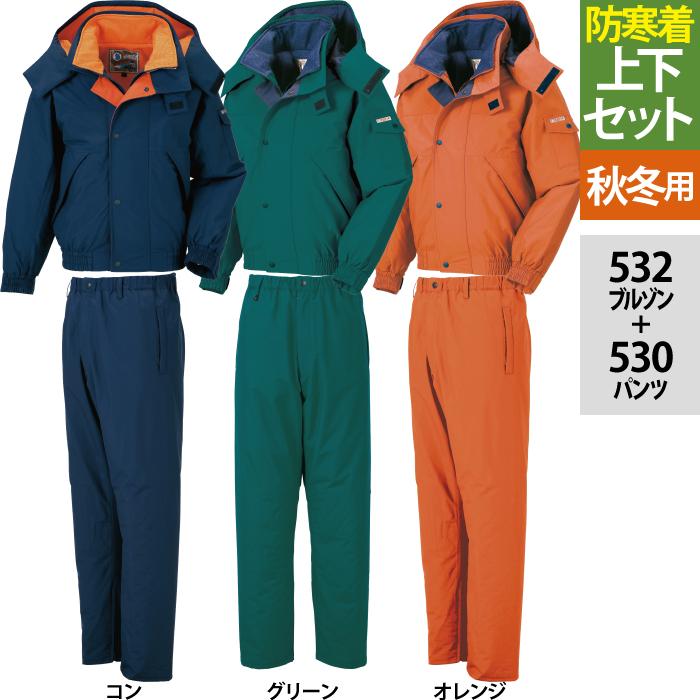 防寒着 防寒服 作業服 ジーベック 532 防寒ブルゾン&530防寒パンツ 上下セット M~XL 作業着 作業服