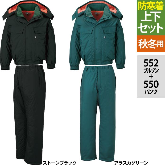 防寒着 防寒服 作業服 ジーベック 552 防寒ブルゾン&550防寒パンツ 上下セット M~XL 作業着 作業服