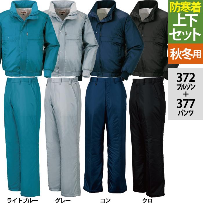 防寒着 防寒服 作業服 ジーベック 372 防寒ブルゾン&377防寒パンツ 上下セット M~XL 作業着 作業服