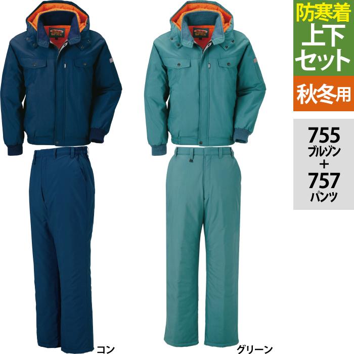 防寒着 防寒服 作業服 ジーベック 755 防寒ブルゾン&757防寒パンツ 上下セット M~XL 作業着 作業服