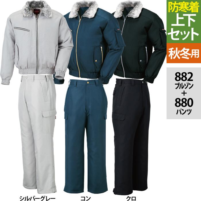 防寒着 防寒服 作業服 ジーベック 882 防寒ブルゾン&880防寒パンツ 上下セット M~XL 作業着 作業服