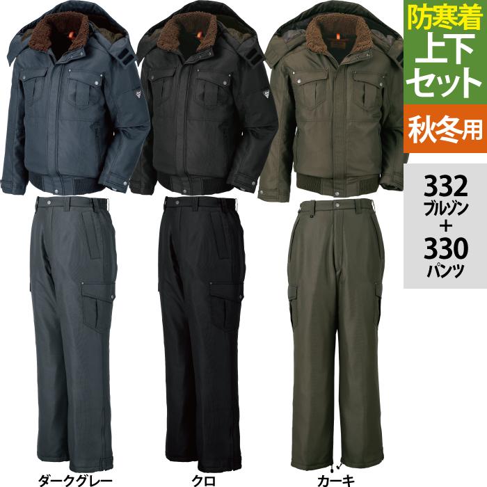 ジーベック 332防寒ブルゾン&330防寒パンツ 上下セット [表]変形ミニリップ・ポリエステル100%(タッサー)、[裏]波状キルティング・ポリエステル100%(キルティング)、[中綿]吸湿発熱機能綿/胴裏(外側):ポリエステル100%(内側):ポリエステル70%・キュプラ30%、袖裏・フード裏:ポリエステル100% トップサーモ
