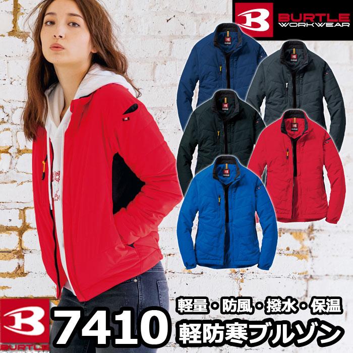 バートルBURTLE 7410 防寒ジャケット