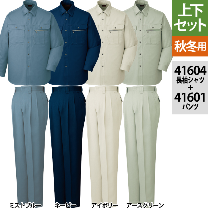自重堂 41604長袖シャツ&41601ツータックパンツ 上下セット ツイル(綿100%)