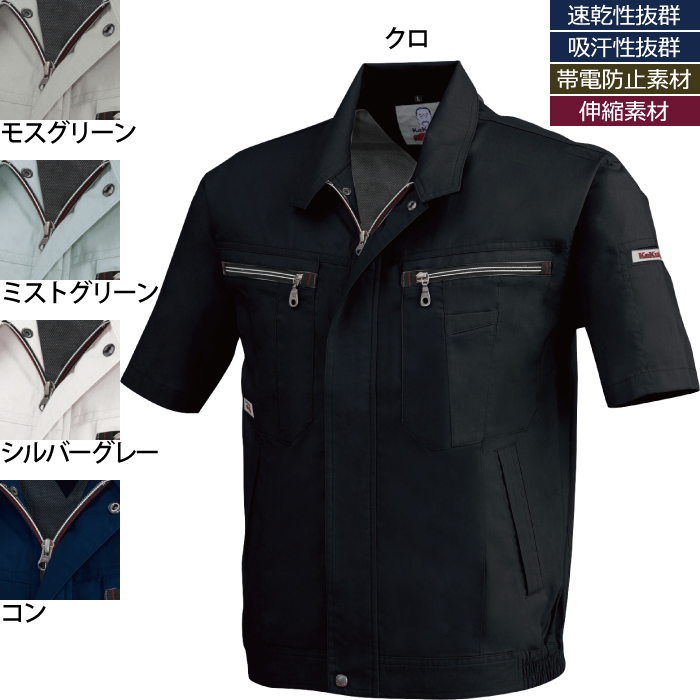 ジーベック 8891 半袖ブルゾン ストレッチトロピカル ポリエステル50%・綿50% 伸縮素材 帯電防止素材