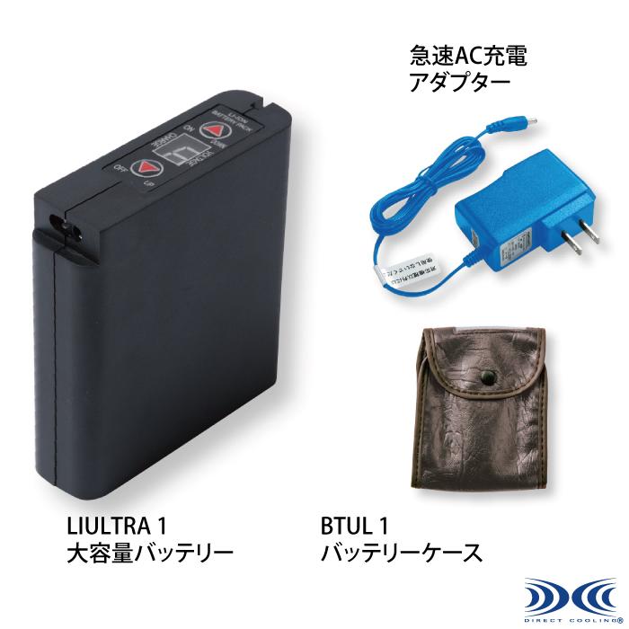 ジーベック LIULTRA1 8時間対応大容量バッテリー・急速AC充電アダプターセット(BTUL1大容量バッテリー1個、急速AC充電アダプター1個、BTUL1用バッテリーケース1個)
