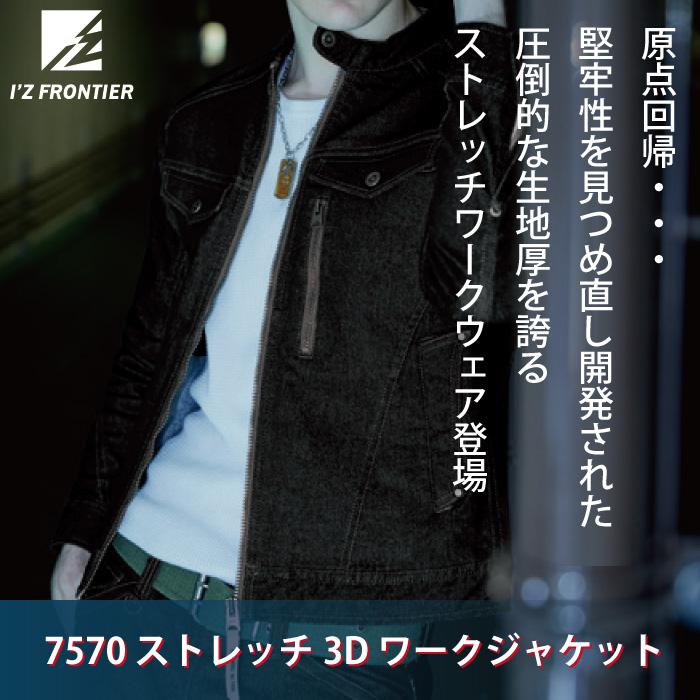 アイズフロンティア 7570 ストレッチ3Dワークジャケット 両面染めストレッチCVC 綿70%・ポリエステル28%・ポリウレタン2% 厚手