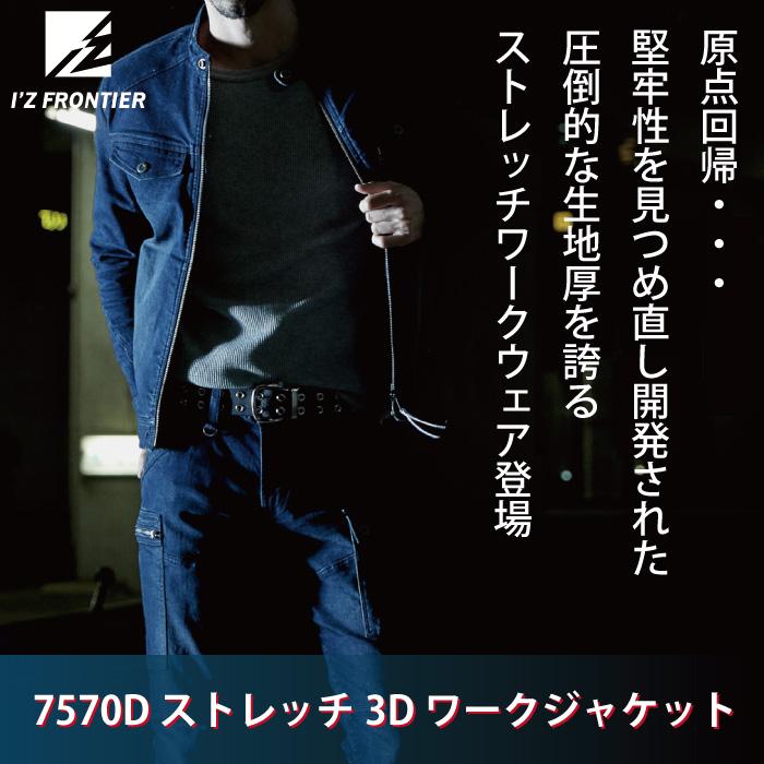 アイズフロンティア 7570D ストレッチ3Dワークジャケット ストレッチスラブデニム 綿98%・ポリウレタン2%
