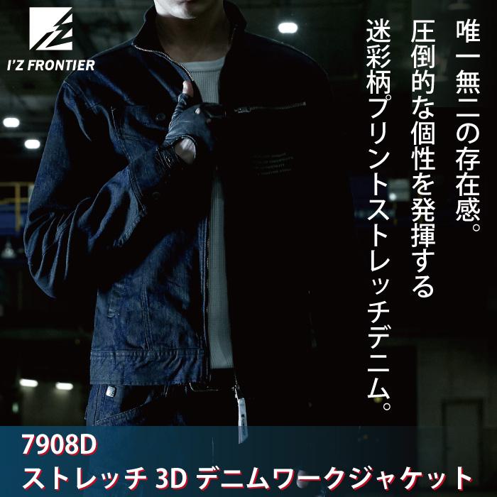 アイズフロンティア 7908Dストレッチ3Dデニムワークジャケット ストレッチ迷彩デニム 綿98%・ポリウレタン2%