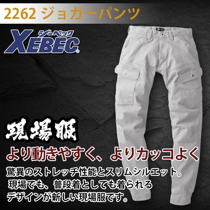 ジーベック 現場服 2262 ジョガーパンツ ストレッチスラブツイル 綿98%・ポリウレタン2% 伸縮素材 洗い加工