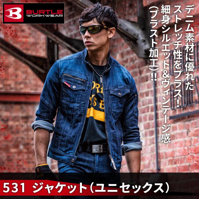 バートル 531 SS〜LL ジャケット(ユニセックス) ストレッチデニム(伸長率25%) ブラスト加工 綿99%・ポリウレタン1%