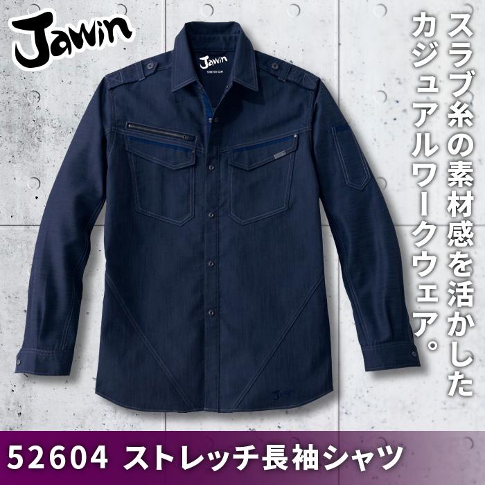 自重堂 Jawin 52604 ストレッチ長袖シャツ バンジーテックツイル(綿55%・ポリエステル45%) ストレッチ 帯電防止素材使用