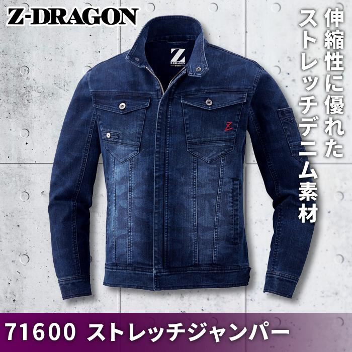 自重堂 Z-DRAGON 71600 ストレッチジャンパー ストレッチデニム(綿70%・ポリエステル29%・ポリウレタン1%) ストレッチ