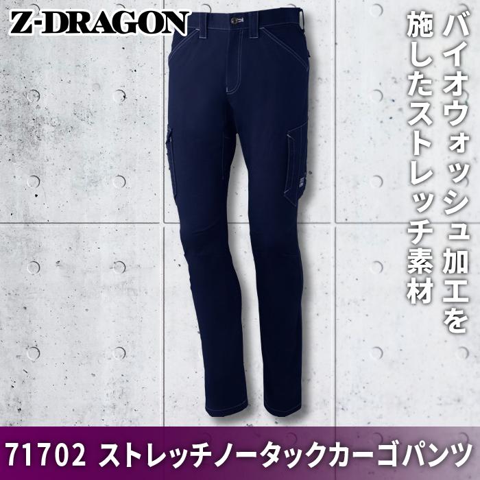 自重堂 Z-DRAGON 71702 ストレッチノータックカーゴパンツ ストレッチツイル(綿98%・ポリウレタン2%) ストレッチ