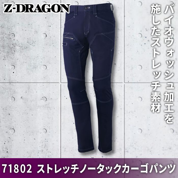 自重堂 Z-DRAGON 71802 ストレッチノータックカーゴパンツ ストレッチツイル(綿98%・ポリウレタン2%) ストレッチ