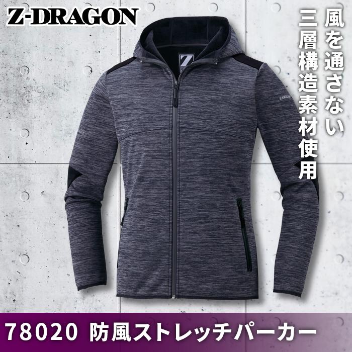 自重堂 Z-DRAGON 78020 防風ストレッチパーカー 裏シャギーボンディング(ポリエステル100%) ストレッチ 防風 反射プリント