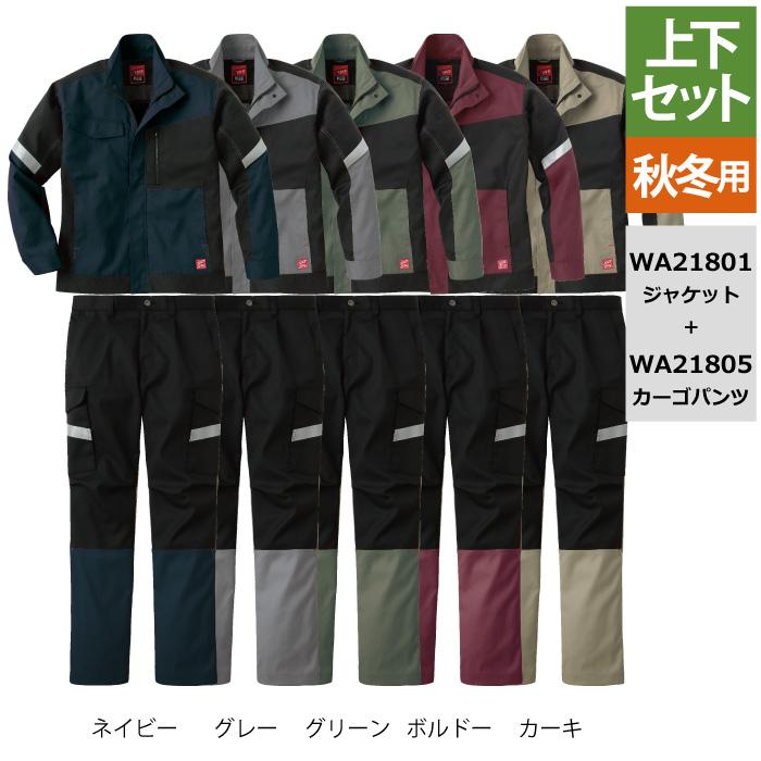 WA21801&WA21805 ボルドー