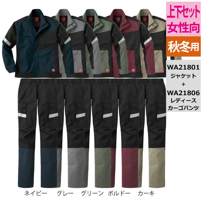 WA21801&WA21806 グリーン