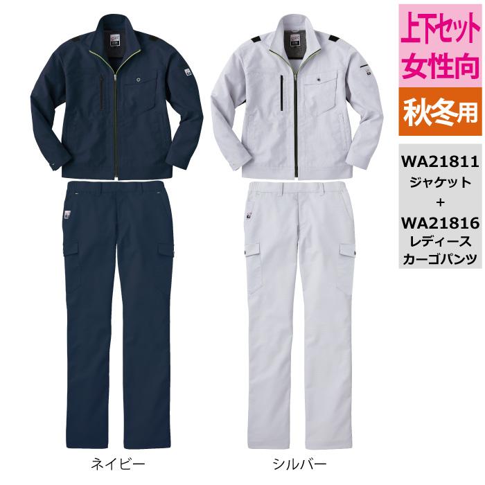 WA21811&WA21816 シルバー