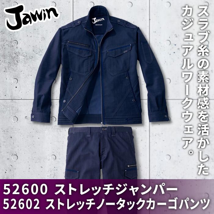 自重堂 Jawin 52600ストレッチジャンパー&52602ストレッチノータックカーゴパンツ 上下セット バンジーテックツイル(綿55%・ポリエステル45%) ストレッチ 帯電防止素材使用