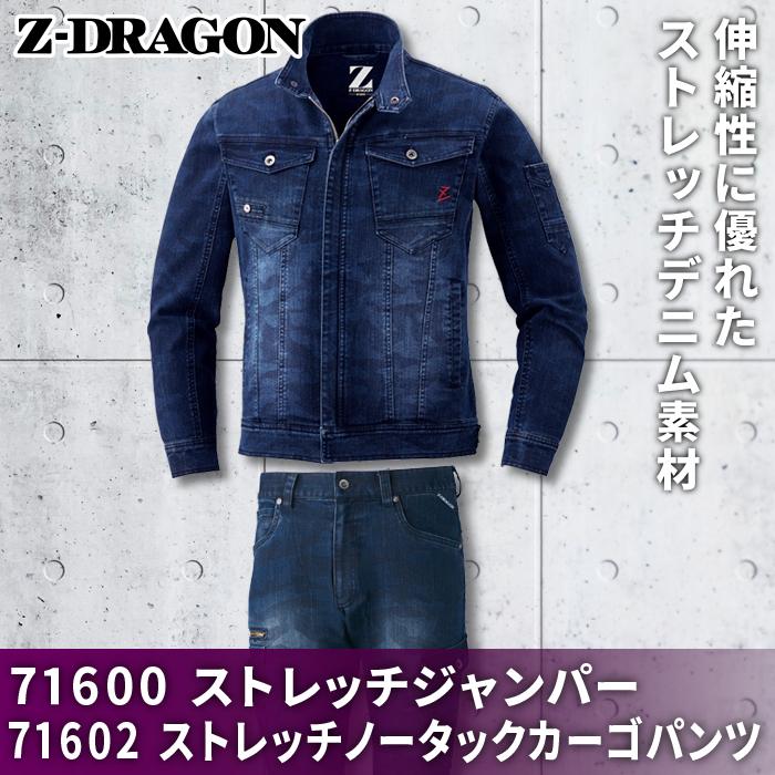 自重堂 Z-DRAGON 71600ストレッチジャンパー&71602ストレッチノータックカーゴパンツ インディゴカモフラ 上下セット ストレッチデニム(綿70%・ポリエステル29%・ポリウレタン1%) ストレッチ