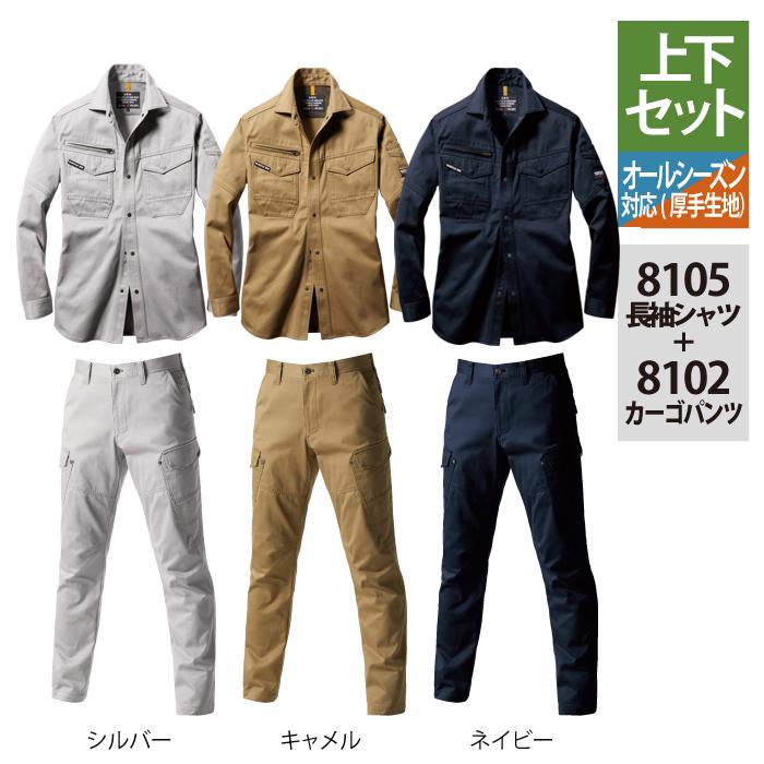 バートル 8105長袖シャツ(ユニセックス)&8102カーゴパンツ 上下セット ワーカーズツイル(高密度織物) 製品洗い加工 綿100% 防縮