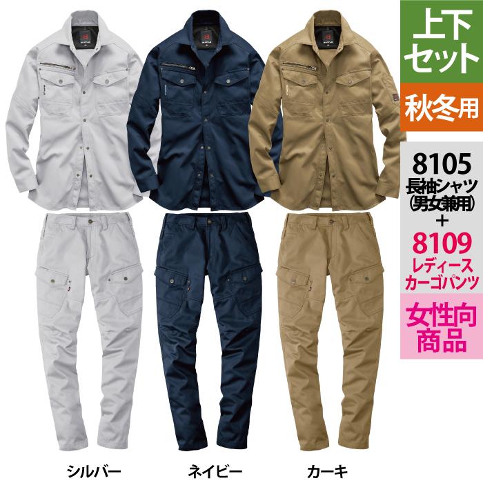 バートル 8105長袖シャツ(ユニセックス)&8109レディースカーゴパンツ 上下セット ワーカーズツイル(高密度織物) 製品洗い加工 綿100% 防縮
