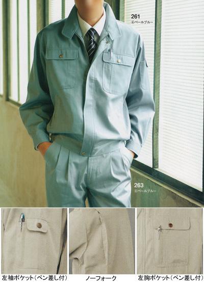 作業着 作業服 コーコス 261 形態安定SSP長袖ブルゾン LL・ペールブルー6 作業服から事務服まで総アイテム数10万点以上綺麗で丁寧な刺しゅう職人の店myv8PN0nwO