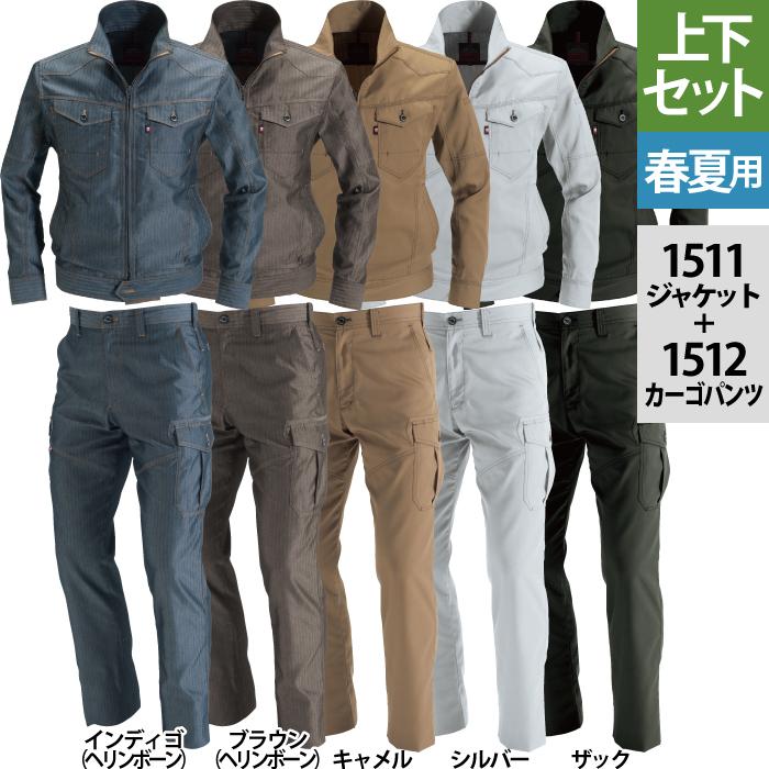 バートル 1511ジャケット(ユニセックス)&1512カーゴパンツ 上下セット ヘリンボーン:綿70%・ポリエステル30%/T/Cライトチノ:ポリエステル65%・綿35% 製品制電JIS T8118適合品