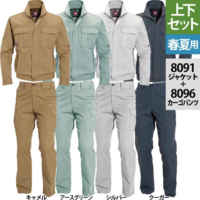 バートル 8091ジャケット&8096カーゴパンツ 上下セット ライトチノ 綿100%