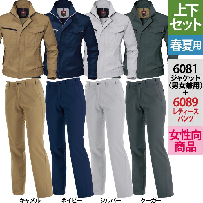 バートル 6081ジャケット(ユニセックス)&6089レディースパンツ 上下セット T/Cライトチノ 製品制電JIS T8118適合品 ポリエステル65%・綿35%