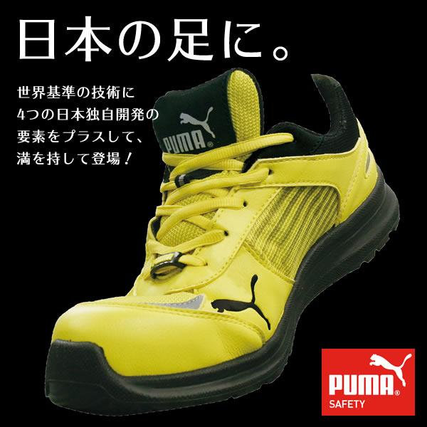 出ました!一部地域を除いて外箱無で送料無料!日本仕様 PUMA プーマ 安全靴 スニーカー ローカット短靴 ミドル 作業靴 レジャー シューズ エレメンタルプロテクトシリーズ ■28cmは200円アップです!