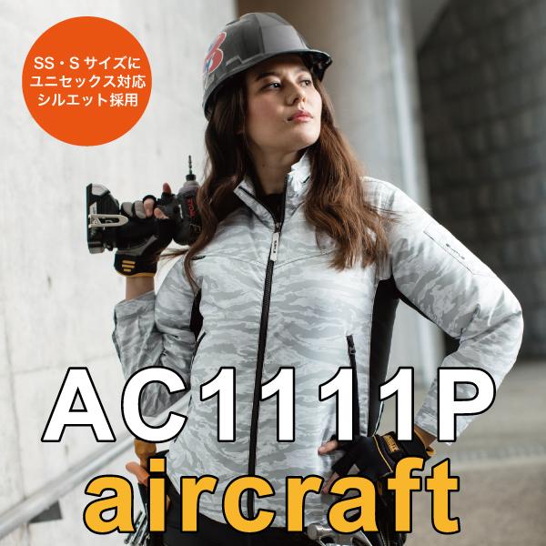 メール便送料無料春夏 BURTLE aircraft AC1111P エアークラフト ジャケット メンズレディース 作業服 ワークウエア 大きいサイズ ユニセックス注文後に3L 300円UP 4L 500円UPになります。y8Pm0vnwON