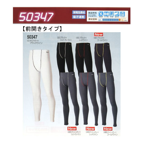 Autumn and winter SOWA 50347 support tights (diffrence type) white stock warm heattech stretch back brushed popular underwear sport inner absorption sweat drying! Is 3L100 Yen UP ■ ■