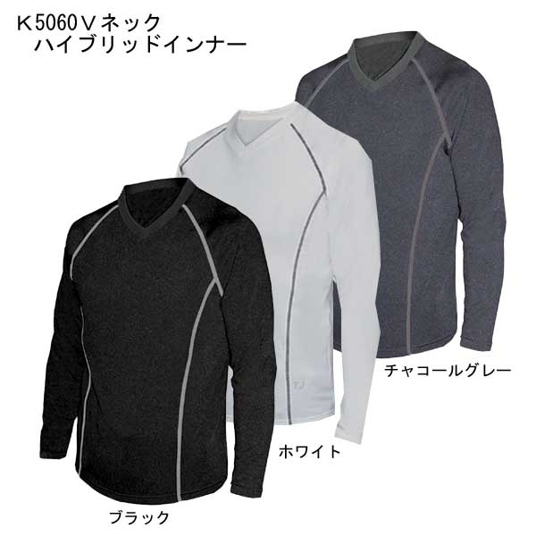 Autumn-winter KATOH-FUMI 5060 ハイブリッドインナー V neck shirt heattech underwear sport inner stretching back brushed ■ 3L100 ¥ UP ■