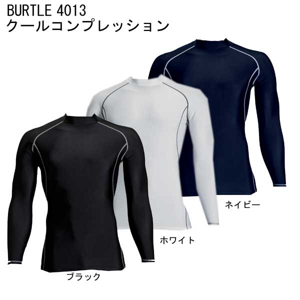 Writing reviewing BURTLE 4013 touch sensation Bartle クールコンプレッション underwear sport inner body cooler biz! ■ XL 100 yen UP ■ * restock *