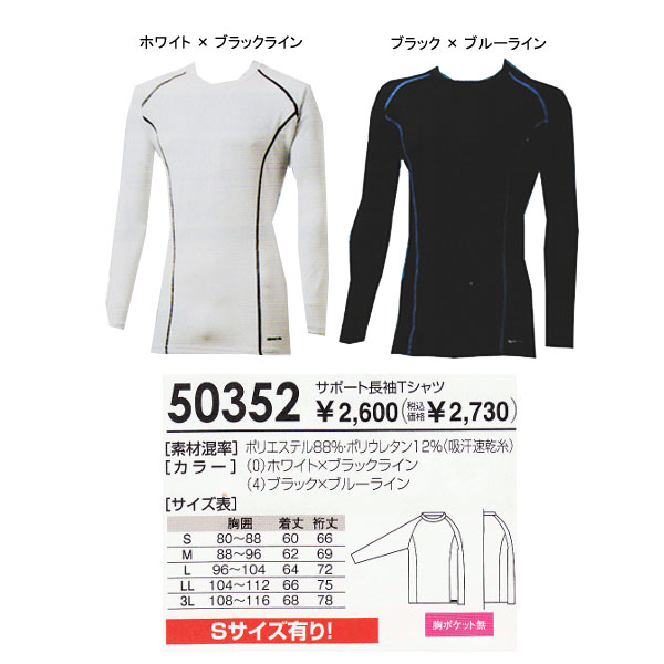 Summer SOWA Mulberry sum 50352 long sleeve support crew neck T shirt ボディサポートウェア underwear sport inner body cooler クールコンプレッション is 3L/100 yen UP ■ ■
