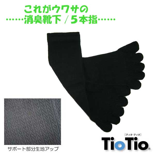 -Five toe socks-TioTio processing deodorant shoes under the 5 fingers sock odor completely deodorant with 3 feet set air force!