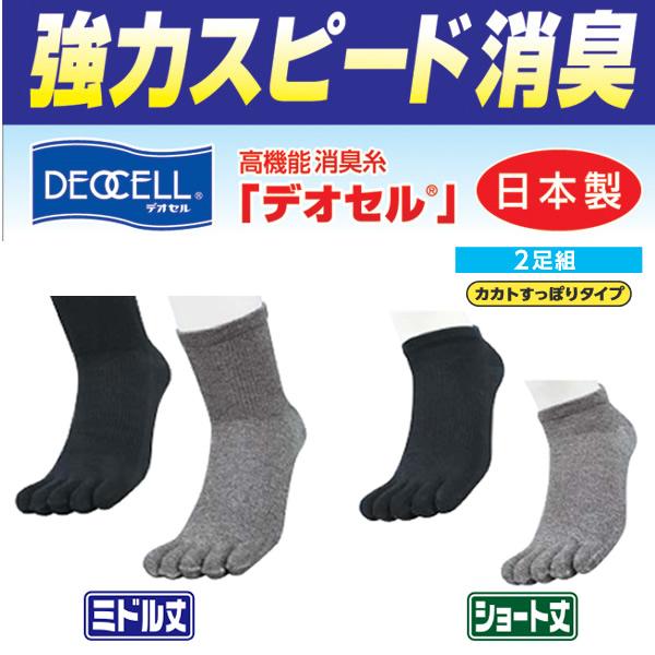 今までとはレベルが違う消臭ソックス 高機能消臭糸 デオセル 新色 を使用した日本製の強力消臭靴下です 2足組 送料無料 メール便 4101 4106 かかとすっぽりズレにくい強力消臭靴下 強力消臭 大注目 ショート丈 5本指 TioTio以上の消臭能力を感じます ミドル丈 靴下 先丸 by店長
