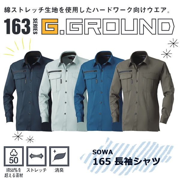 As for long sleeves shirt deodorization function stretch nature material workwear working clothes ■ 3L, 4L improves 300 yen 100 yen up in SOWA165 spring and summer, and 6L improves 800 yen■