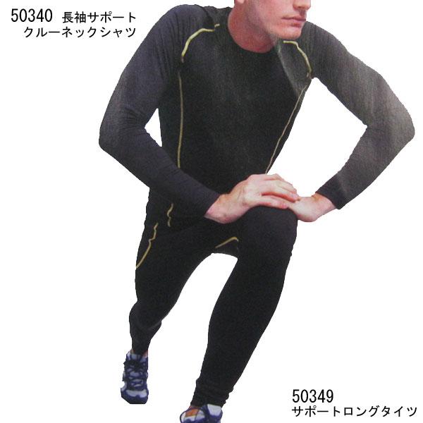 Loss!  ★ ★ shock item ★ autumn/winter SOWA 50340 long sleeve support crew neck t-shirt heattech stretch back brushed people like underwear sport inner absorption sweat drying warm! ■ 3 l is up 100 yen.