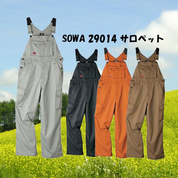 我們追求桑樹總和 29014 オーバーオール 工作服一起便宜和強,他 なぶる! 園藝 ■ 變成了 6 L 600 ¥ 3 L 的衣服工作 150 元/4 L 300 日元 /。