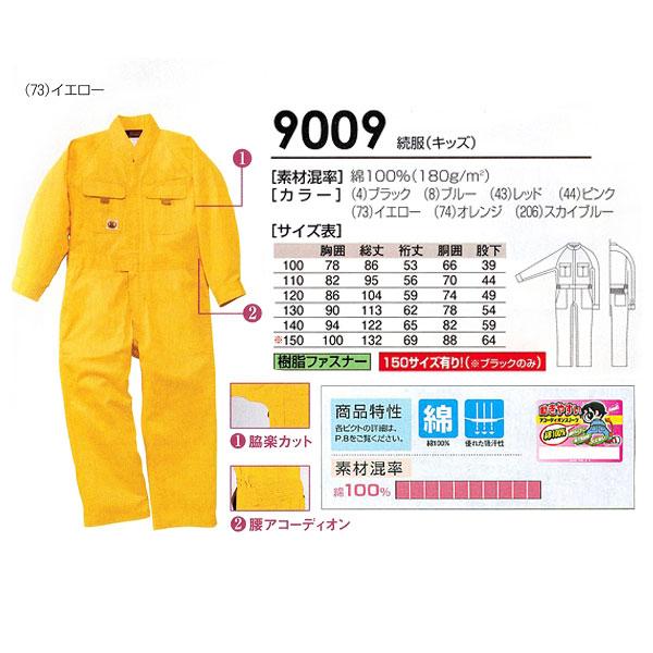 我們追求 9009 孩子初中孩子工作服一起兒童桑樹日本最受歡迎的工作服團隊自行車 ★ 休閒服飾的完美 !★