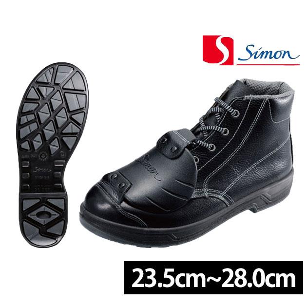 【スーパーSALE!】安全靴 シモン レディースサイズ有り ブーツ 編み上げ 3E SS22樹脂甲プロD-6