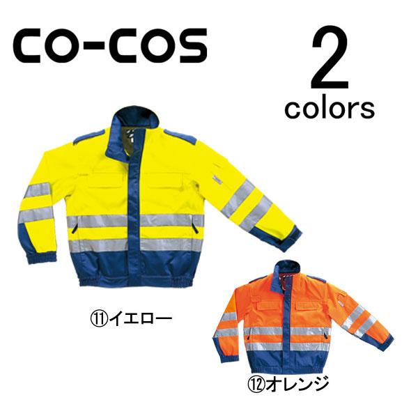【スーパーSALE!】作業服 作業着 ワークウェア 4L~5L CO-COS(コーコス) 秋冬作業服 ブルゾン CE-4710 刺繍 ネーム刺繍