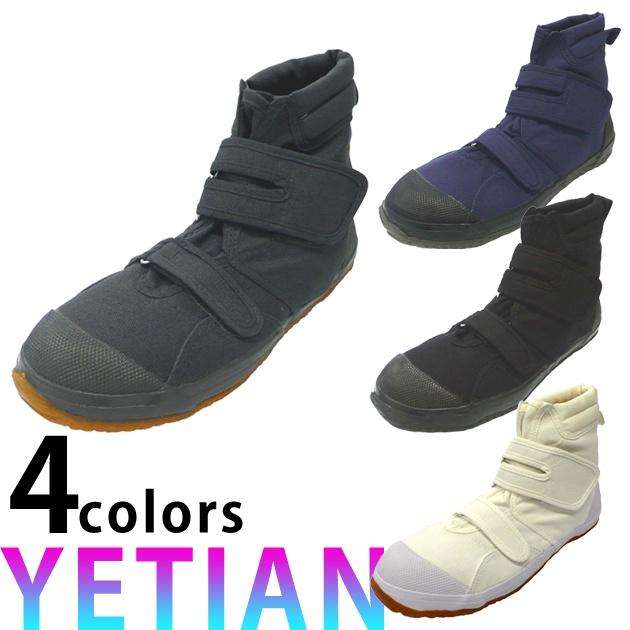 イエテン 安全靴 いえてんミドルG N8080 激安 マジックテープ ワークストリート おしゃれ スーパーSALE 作業靴 ミドルカット ミドルG 黒 セーフティーシューズ 祝日 セーフティシューズ 綿 鉄芯 最安値挑戦 レディース 紺 メンズ