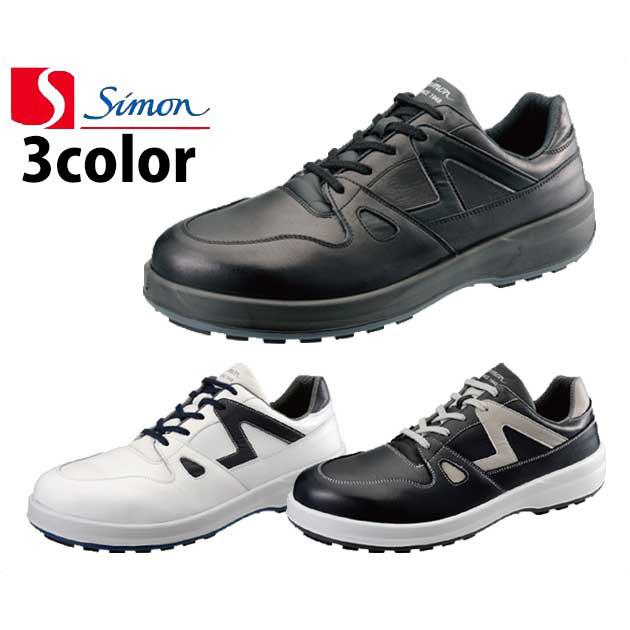 【スーパーSALE!】安全靴 シモン 8611 安全靴 レディースサイズ有り 安全靴 安全靴 シモン 安全靴 安全靴